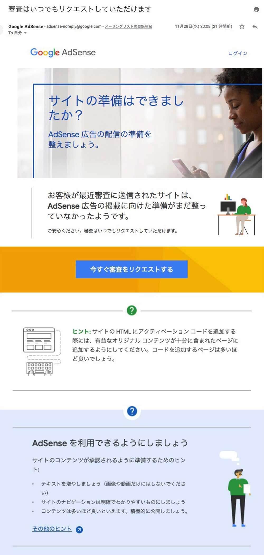 審査リクエストメール