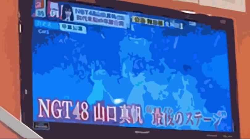 NGT48 いじめ 処分