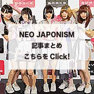 neojaponism サムネ